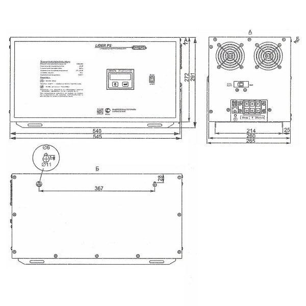 Однофазный стабилизатор Lider PS 3000SQ-L, габариты
