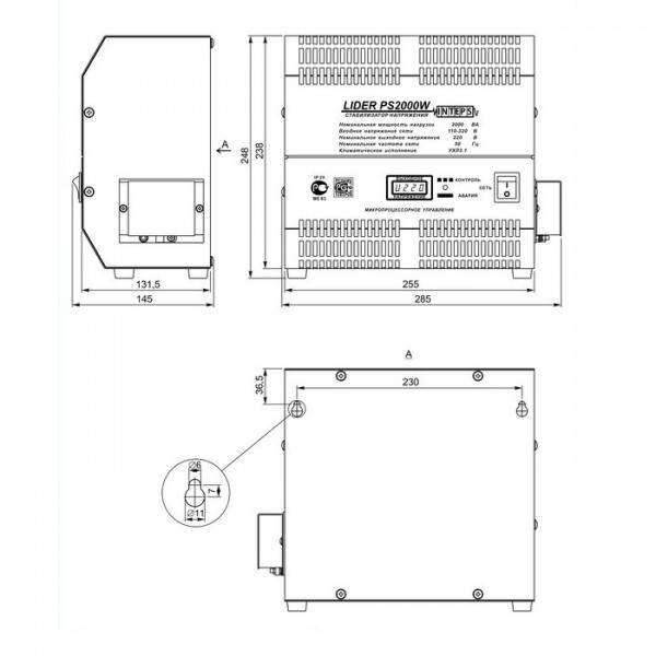 Однофазный стабилизатор Lider PS 2000W-50-K, габаритные размеры